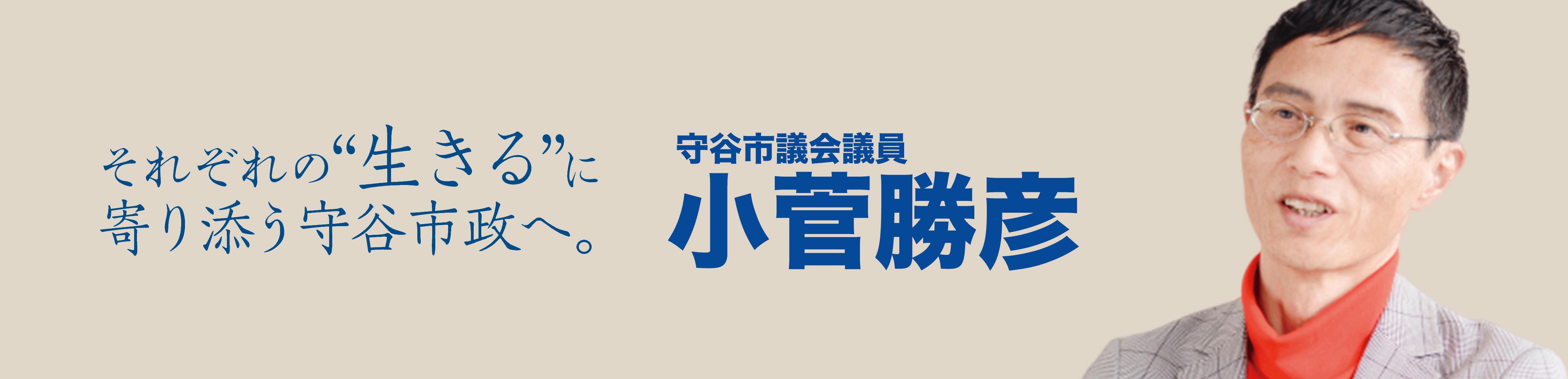 守谷市議会議員・小菅勝彦